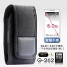 GUN智慧手機套(約4.3~5.0吋)不含外加保護套(殼)#G-262【AH05079】99愛買生活百貨
