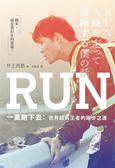 (二手書)一直跑下去:世界超馬王者的跑步之道