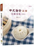 中式麵食乙丙級完勝密技 發麵類