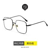 防藍光眼鏡女網紅眼鏡框韓版眼睛框鏡架