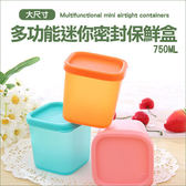♚MY COLOR♚多功能迷你密封保鮮盒(750ML) 房間 冷藏 零食 雜糧 收納 加熱 大【G02-2】