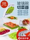 多功能廚房切菜神器土豆切刨絲削插擦子家用切丁粒水果切片機手動 LX 夏季上新