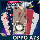 OPPO A73 彩繪Q萌保護套 軟殼 ...
