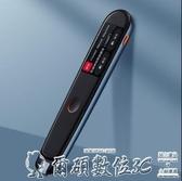 翻譯機 翻譯筆便攜詞典筆2.0電子詞典查單詞掃描筆二代點讀筆電子辭典 爾碩LX