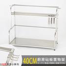 40CM不鏽鋼廚房雙層置物架/收納架 - 小資版 (內贈小掛勾)