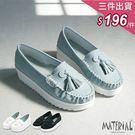 懶人鞋 高質感流蘇厚底鞋 MA女鞋 T6625