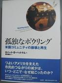 【書寶二手書T2/社會_MFG】孤獨的保齡球-米國社會的崩潰(日文)_Robert D Putnam; Yasufumi