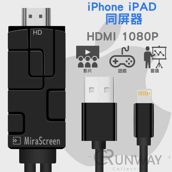 【24H】iPhone 蘋果 1080P同屏器 iPad iPhone 8 Plus 轉HDMI 高清同屏線 手機 平板 影音傳輸器