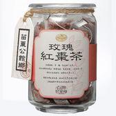 曼寧~玫瑰紅棗茶3公克×20茶包/罐