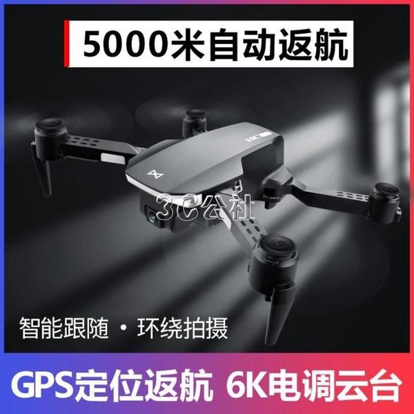 GPS自動返航折疊無人機航拍器成人高清6K雙攝像遙控飛機超長續航