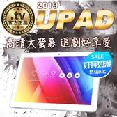 2019 安博平板 UPAD PRO 影音隨身走 安博盒子