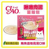 CIAO啾嚕肉泥-鮪魚道地高湯14g*20條SC-191(D002B56)