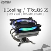 店長推薦 IDCOOLINGIS65電腦CPU散熱器小機箱超薄HTPC下壓式熱管CPU風扇