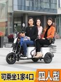 三輪車電動三輪車 一家四口電動三輪車 帶棚家用小電瓶車成人女接送孩子代步車【快速出貨】