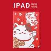 蘋果IPAD Pro 10.5吋保護殼 IPAD 9.7吋喜慶萬福貓保護殼 蘋果IPad Air3保護套 IPad10.2吋平板保護套