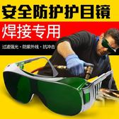 電焊眼鏡氬弧焊焊工專用燒焊眼鏡