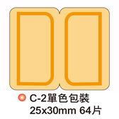 粉彩護膜索引片(橙)