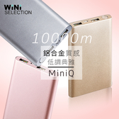 台灣製 MiniQ - MD-BP-036 Coherer 10000mAh 雙USB輸出 行動電源 LG電芯 輕薄大容量 抓寶可夢 BSMI認證 [ WiNi ]