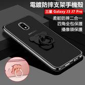 三星 Galaxy J3 J7 Pro 手機殼 全包 電鍍 矽膠 防摔 指環 小熊支架 手機套 保護套 保護殼
