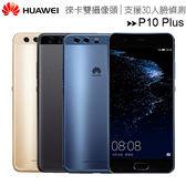 【6G/128G】華為HUAWEI P10 Plus 徠卡雙鏡頭+徠卡自拍鏡頭~特價商品