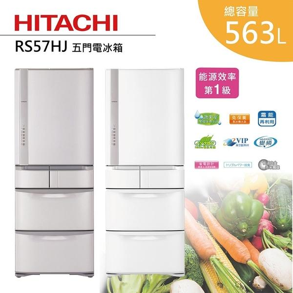 日立 563公升 五門電冰箱