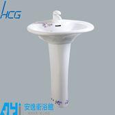 和成 HCG 彩繪系列 增安全臉盆 寬 61公分 含 陶瓷龍頭 LF4182 SLRAL - 3113U 安逸衛浴館