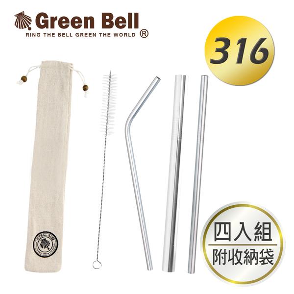 【GREEN BELL綠貝】316不鏽鋼安全無毒吸管/附吸管刷4入組(附收納袋) 環保餐具 兒童餐具 攪拌棒