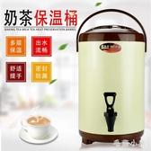 商用不銹鋼奶茶桶保溫桶奶茶店茶水桶開水豆漿熱水桶CC2565『毛菇小象』