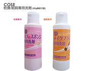 COSE 粉撲/刷具專用洗劑 80G 【PQ 美妝】