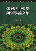 (二手書)儒佛生死學與哲學論文集