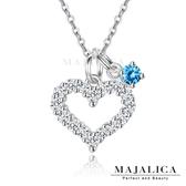 925純銀項鍊 Majalica 項鍊 甜蜜約定 愛心 多款任選 情人節禮物