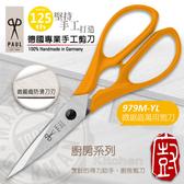 『義廚寶』德國PAUL 廚房系列_微鋸齒萬用剪刀 (黃)    ✁100% 德國手工製造 ✁