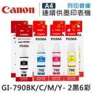 CANON 2黑6彩 GI-790BK+GI-790C+GI-790M+GI-790Y 原廠墨水 /適用PIXMA G1000/G2002/G3000/G4000