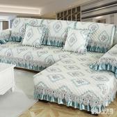 沙發墊歐式布藝四季通用客廳防滑沙發套套沙發罩巾全蓋 yu5822『俏美人大尺碼』