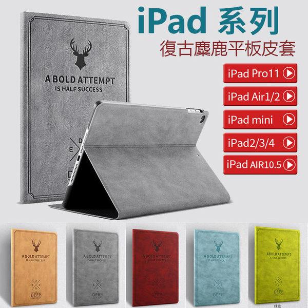 iPad 9.7 2018 平板皮套 Air 3 pro 11 10.5 2019 Mini 4 3 2 5 7.9吋 復古鹿頭 休眠 支架 保護殼 保護套