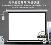 100寸4:3無線遙控電動投影幕布投影機幕布投影儀幕布屏幕