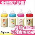 日本 Pigeon 貝親 160ml 寬口徑母乳實感奶瓶 PPSU 米奇 木馬 四種花色【小福部屋】