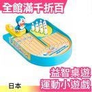 【多啦A夢 保齡球】日本 桌遊 運動小遊...