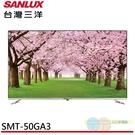 限區配送+基本安裝SANLUX 台灣三洋 50型4K液晶顯示器不含視訊盒 SMT-50GA3