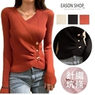 EASON SHOP(GW9771)韓版純色坑條紋不規則斜邊鈕釦加厚大V領長袖針織衫毛衣女上衣服彈力貼身打底內搭