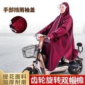 有袖雨衣電瓶車成人男女加大摩托車單人電動自行車騎行帶袖雨披『小淇嚴選』