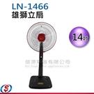 【信源】14吋【雄獅】立扇 LN-1466 / LN1466