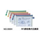 【奇奇文具】三燕COX 550H A6 (橫) 多用途防水塵網格拉鍊袋/ 收納袋/防塵收納袋 190x140mm