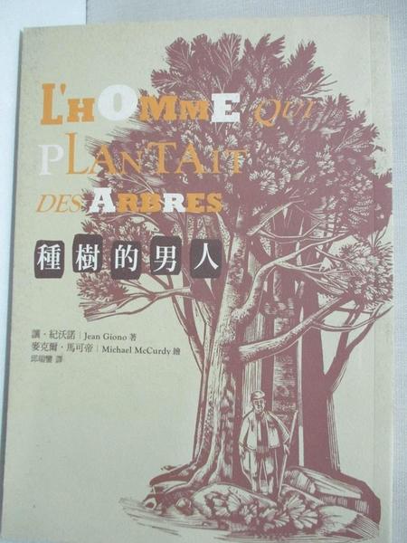 【書寶二手書T2/翻譯小說_AQO】種樹的男人_讓‧紀沃諾