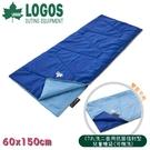 【LOGOS C7丸洗二面用抗菌信封型兒童睡袋(可機洗) 《寶藍/淺藍》 】72600810/幼稚園學校/露營/睡墊