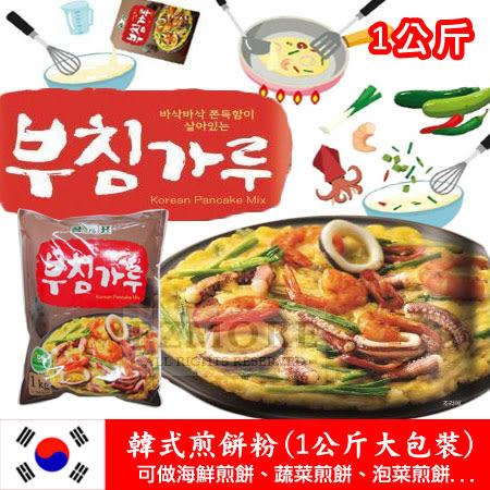 韓國 韓式煎餅粉 1kg 煎餅粉 海鮮煎餅粉 蔬菜煎餅粉 蛋煎餅粉 韓式料理 韓式煎餅