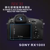 (BEAGLE)鋼化玻璃螢幕保護貼 SONY RX10 III 專用-可觸控-抗指紋油汙-耐刮硬度9H-防爆-台灣製