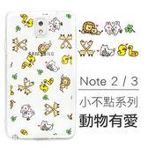 [Samsung Note 2 / 3] 小不點系列 防刮壓克力 客製化手機殼 唐伯虎 秋香 長頸鹿 狗 甜甜圈 糖果 蛋糕