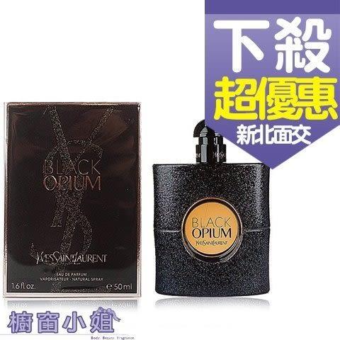 Yves Saint Laurent YSL BLACK Opium 黑鴉片女性淡香精 90ML
