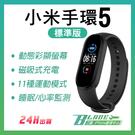 【刀鋒】小米手環5 標準版 生理期提醒 運動手錶 磁吸充電 睡眠監測 防水 心率監測 動態彩顯螢幕